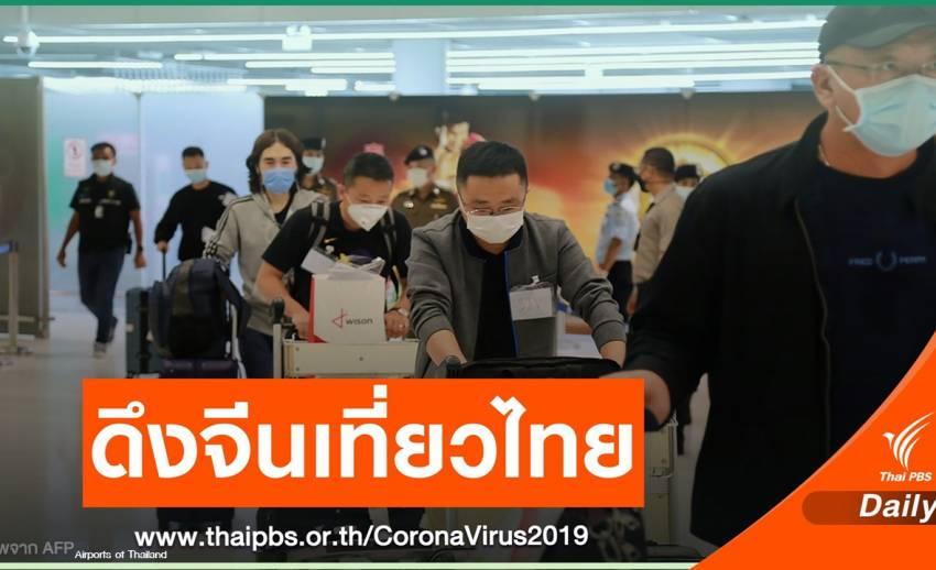 """""""แอตต้า"""" หนุนดึงจีน 22 มณฑลปลอด COVID-19 เที่ยวไทย"""