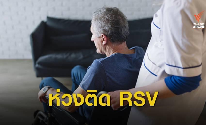 หมอเตือนผู้สูงอายุติดเชื้อ RSV เสี่ยงมีอาการรุนแรง