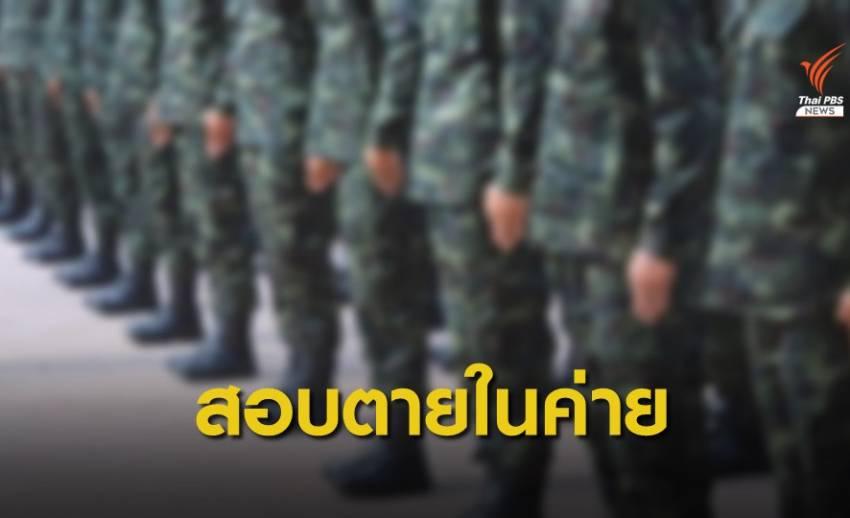 """""""กองทัพ"""" สั่งสอบปมทหารเกณฑ์เสียชีวิตในค่ายจ.ขอนแก่น"""