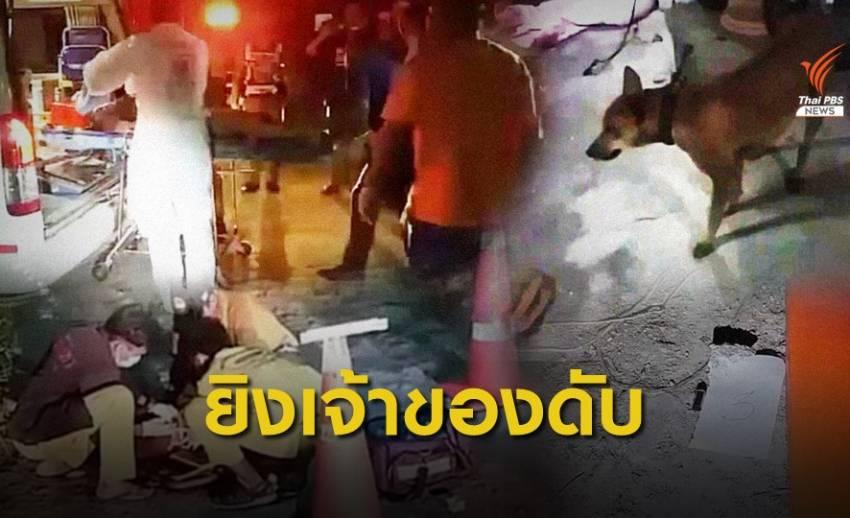 ชายไม่พอใจสุนัขเห่า ยิงเจ้าของเสียชีวิต 2 ศพ