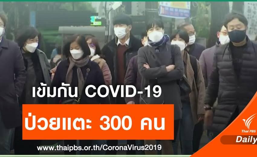 ผู้ติดเชื้อ COVID-19 รายใหม่ในเกาหลีใต้ แตะ 300 คน สูงสุดในรอบ 4 เดือน