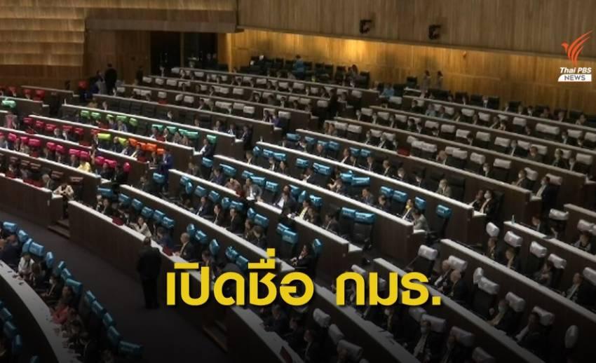 เปิด 45 ชื่อ คณะกรรมาธิการแก้รัฐธรรมนูญ มาตรา 256