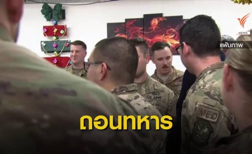 สหรัฐฯ เตรียมถอนทหารบางส่วนในอัฟกานิสถาน-อิรัก