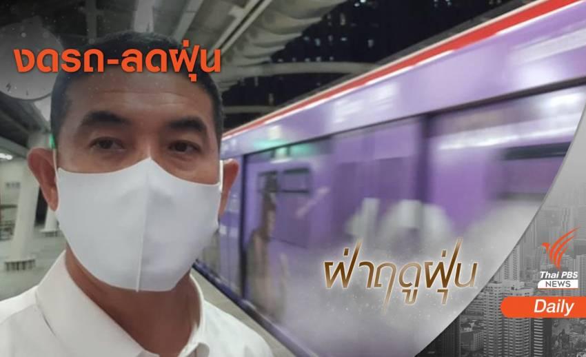 อธิบดี คพ.ใช้รถไฟฟ้าบีทีเอส นำร่องช่วยลดฝุ่น PM 2.5