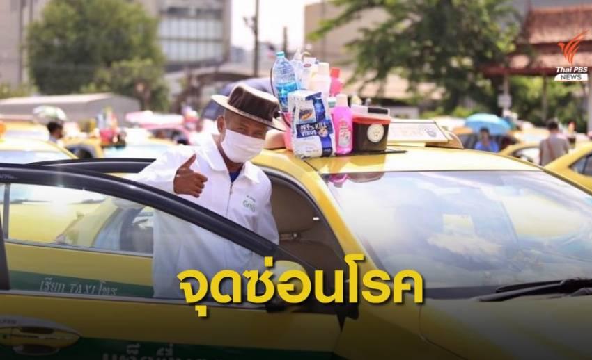 กรมอนามัย เผย 5 จุดซ่อนเชื้อโรคบนแท็กซี่