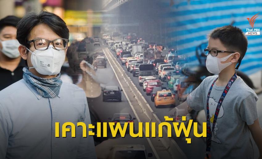 บอร์ดสิ่งแวดล้อม เคาะ 12 มาตรการแก้ PM 2.5 จ่อชง ครม.