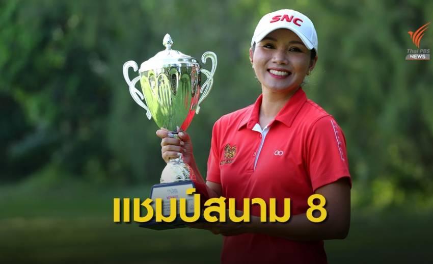 ภรณีย์ คว้าแชมป์ไทยแอลพีจีเอชาลเลนจ์สนาม 8