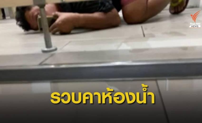พลเมืองดีรวบชายแอบถ่ายผู้หญิงเข้าห้องน้ำปั๊มย่านบางบัวทอง