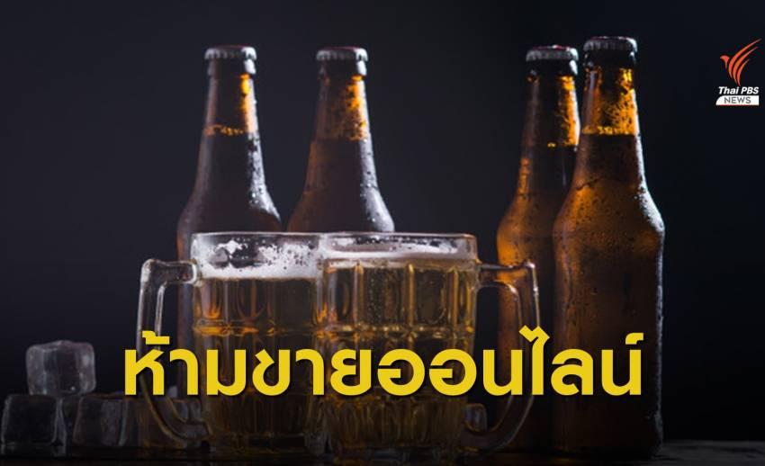 """ดีเดย์ 7 ธ.ค. ห้ามขายสุราออนไลน์ - หนุนปีใหม่ """"ขับไม่ดื่ม ดื่มไม่ขับ"""""""