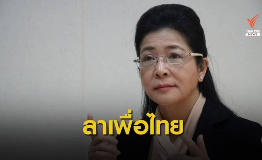 """""""สุดารัตน์"""" นำทีมยื่นใบลาออก สมาชิกพรรคเพื่อไทย"""