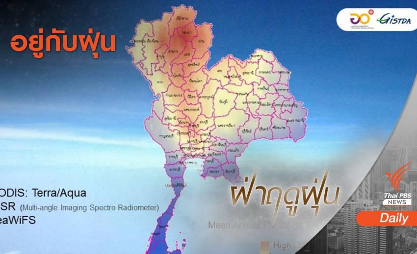หลักฐานภาพถ่ายดาวเทียม ชี้ไทยเผชิญฝุ่นมาแล้ว 20 ปี