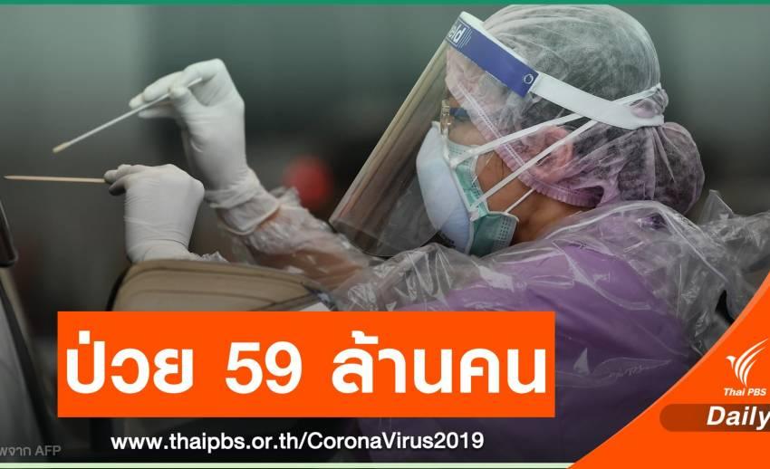 ทั่วโลกติดเชื้อ COVID-19 แตะ 59 ล้านคน