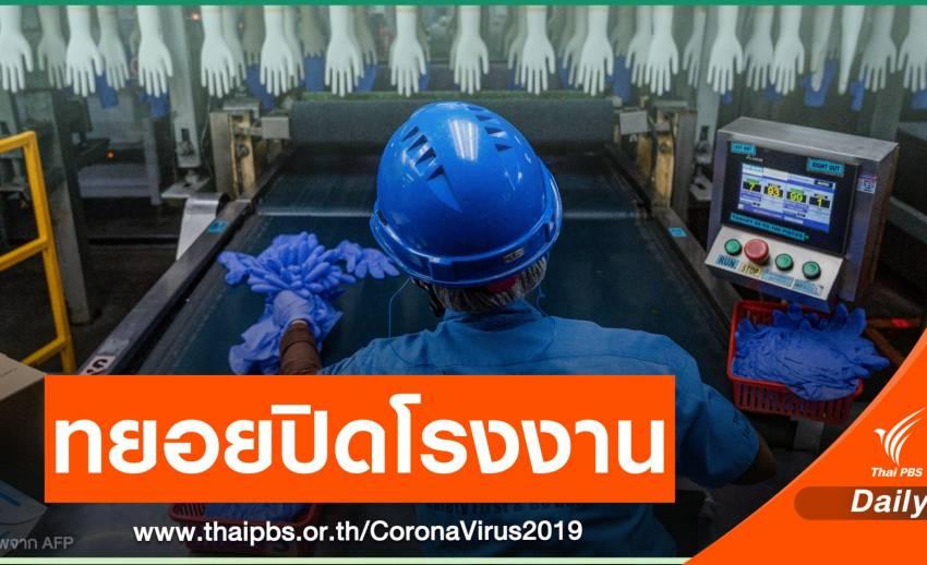 พนักงาน 2,000 คน ติด COVID-19 มาเลย์จ่อปิดโรงงานถุงมือยาง