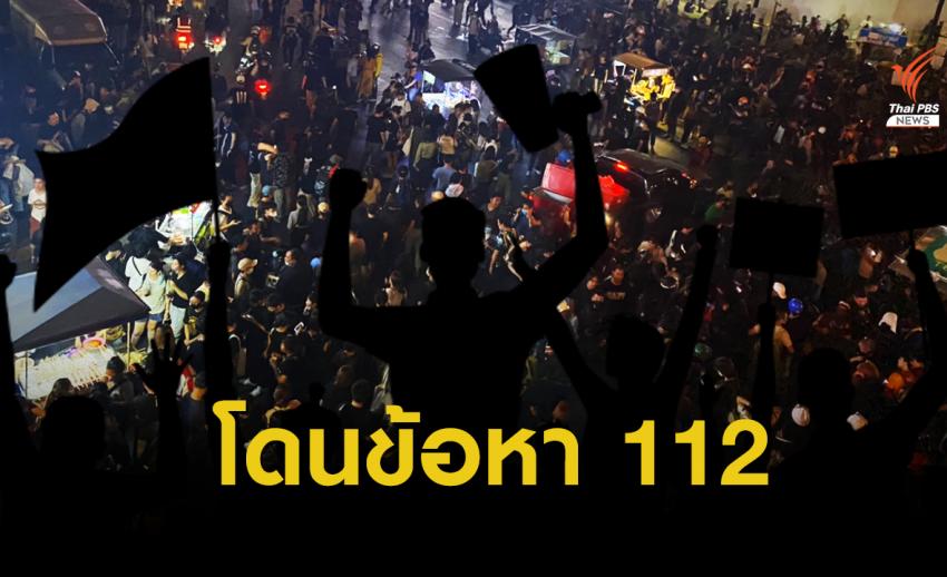 12 แกนนำราษฎรโดนหมายเรียกเพิ่ม ม.112