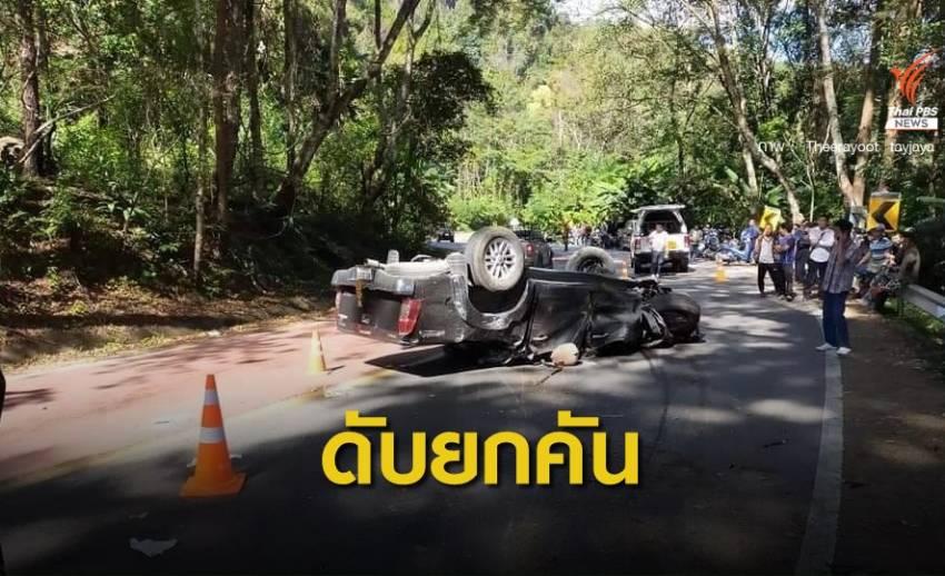 รถกระบะคว่ำบนทางขึ้นดอยอินทนนท์ เสียชีวิต 5 คน