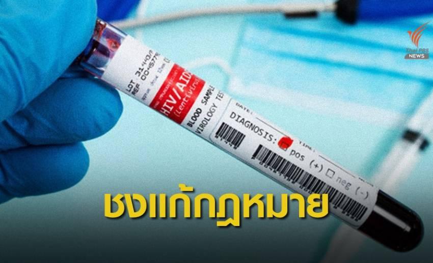 ครม.ไฟเขียวแก้กฎหมายกีดกันผู้ติดเชื้อ HIV