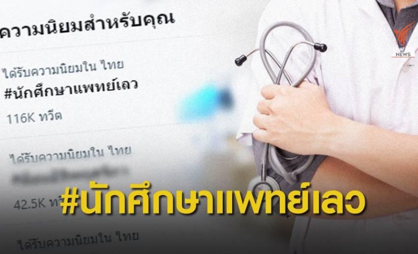 #นักศึกษาแพทย์เลว ขึ้นเทรนด์ถกเบื้องหลังวงการแพทย์