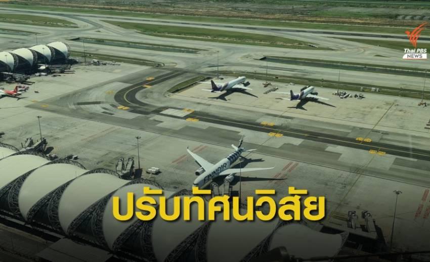 """""""ถาวร"""" เล็งถกออกแบบสนามบินเพิ่มทัศนวิสัย"""