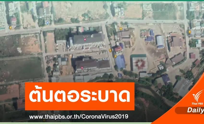 """""""ท่าขี้เหล็ก"""" ต้นตอหญิงไทย 13 คนติด COVID-19"""