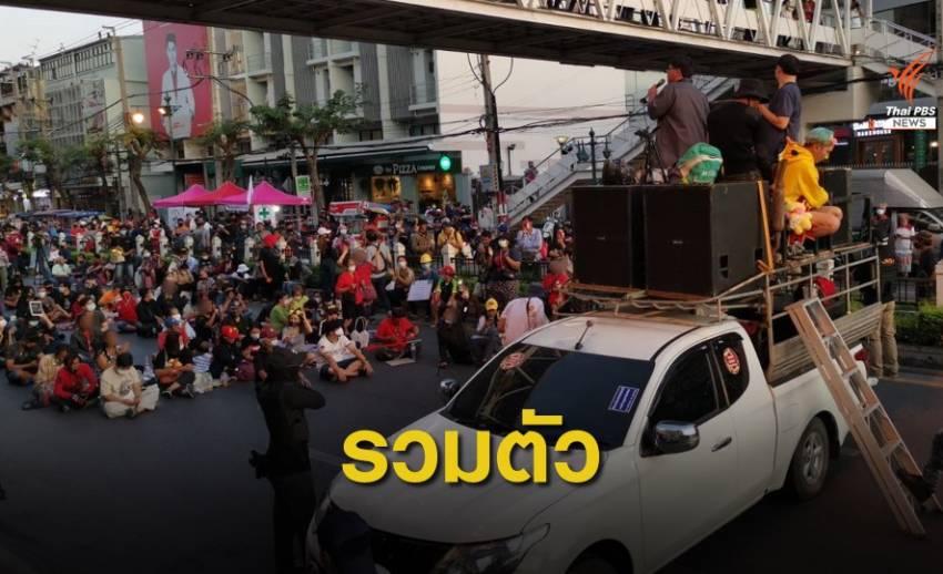 กลุ่มราษฎรฝั่งธนบุรี ชุมนุมถนนลาดหญ้า