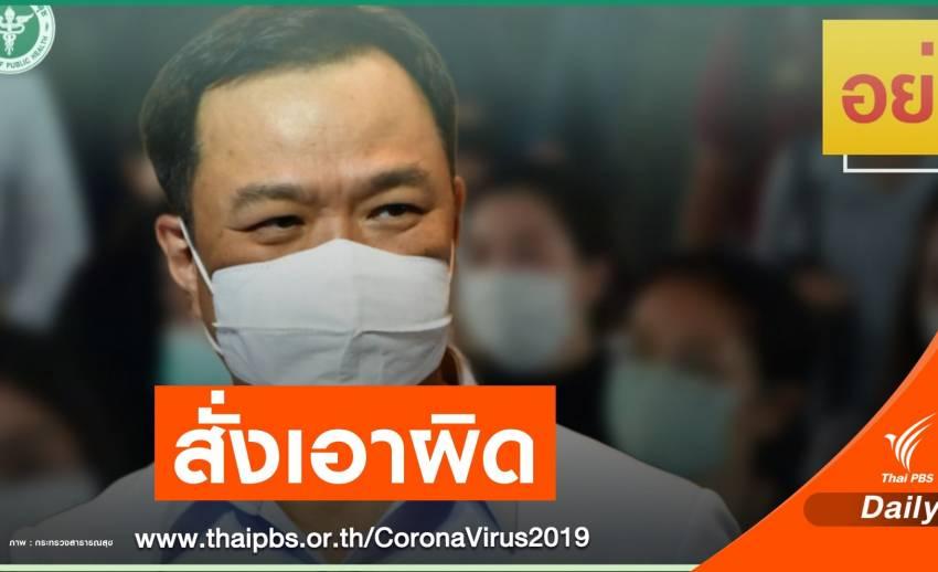"""""""อนุทิน"""" สั่งเอาผิดหญิงไทย-โรงแรมทำป่วน COVID-19"""