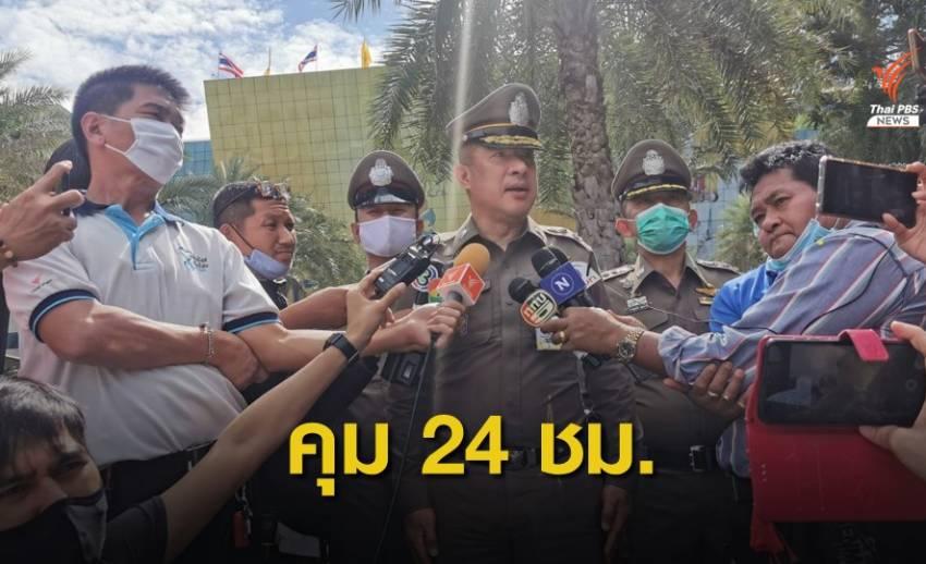 จัดตำรวจคุมพื้นที่รอบศาลรัฐธรรมนูญ 24 ชั่วโมง