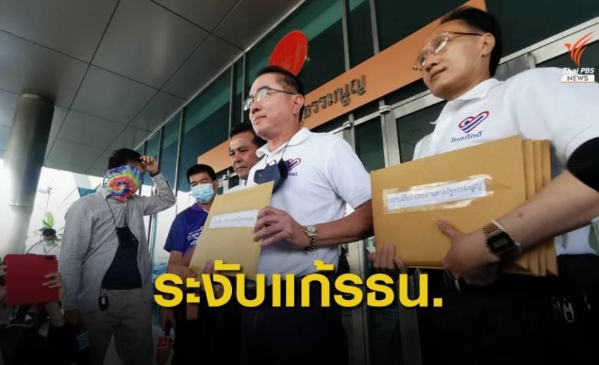 กลุ่มไทยภักดี ยื่นศาลฯระงับบรรจุวาระแก้ไขรัฐธรรมนูญ