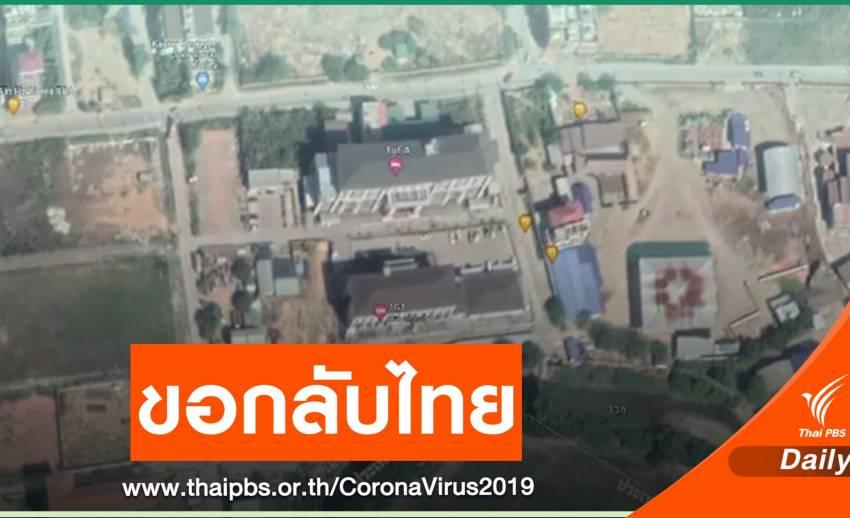 """""""1G1"""" ท่าขี้เหล็ก ต้นทางหญิงติดโควิด พบคนไทยทำงาน 180 คน"""
