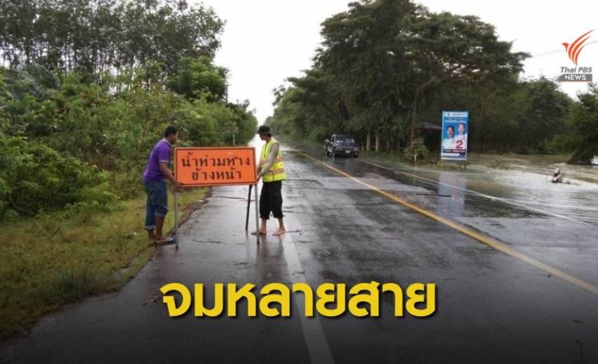"""น้ำท่วมสูง """"นครศรีฯ-พัทลุง"""" ถนนขาด 10 สาย"""
