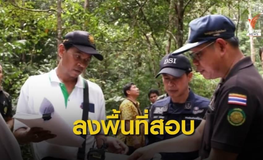 THE EXIT : ตรวจสอบพื้นที่สวนป่าบางขนุน ตอน 2