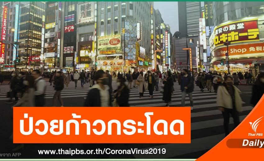 """""""กรุงโตเกียว"""" ร้องขอรัฐบาลญี่ปุ่นประกาศภาวะฉุกเฉิน COVID-19"""