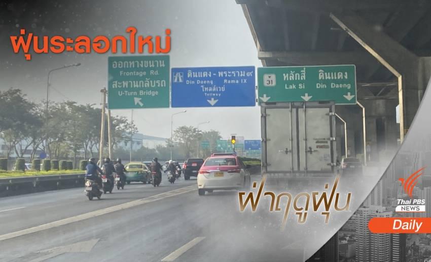"""ฝุ่นเหนือเริ่มมา """"เชียงใหม่-พิษณุโลก"""" PM 2.5 เกินมาตรฐาน"""