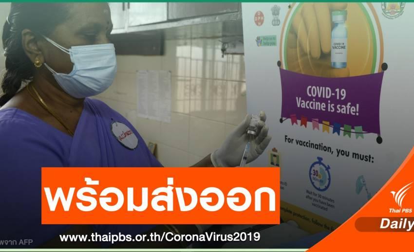 รัฐบาลอินเดียเตรียมส่งออกวัคซีน COVID-19 ให้ประเทศเพื่อนบ้าน