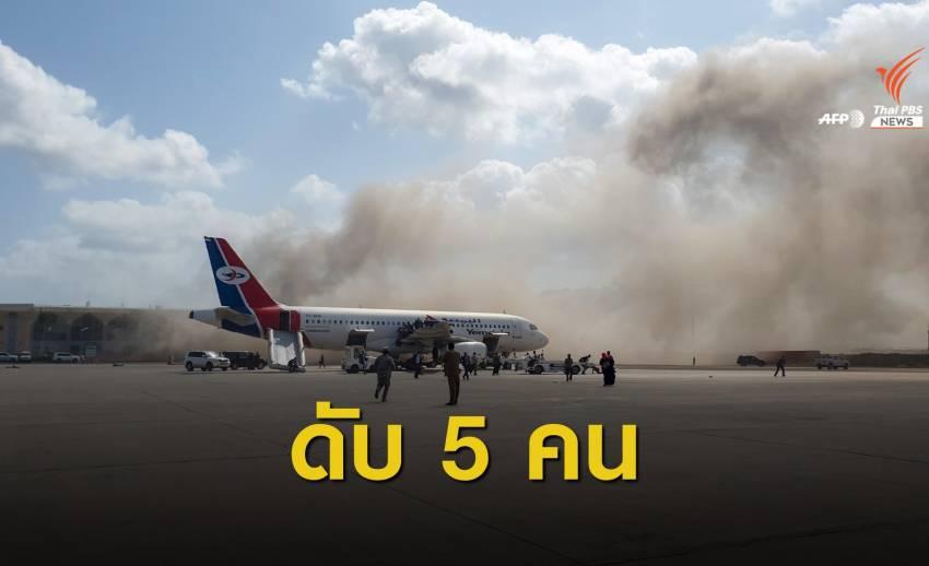 ระทึก! ระเบิดสนามบินเยเมน รับคณะรัฐมนตรีชุดใหม่