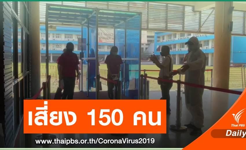 ปิด ร.ร.ดังระยอง เด็ก ม.4 ป่วย COVID สัมผัสเสี่ยง 150 คน
