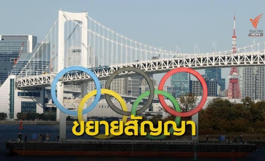 """""""ญี่ปุ่น"""" บรรลุข้อตกลงขยายสัญญาผู้สนับสนุนโอลิมปิก"""