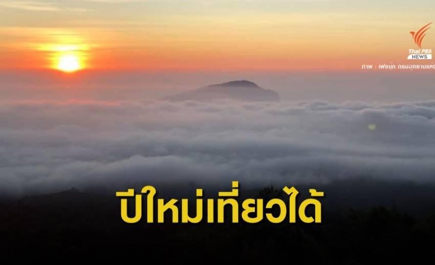 ปีใหม่! ยังเที่ยวอุทยานทั่วไทยได้ แต่จำกัดนักท่องเที่ยว