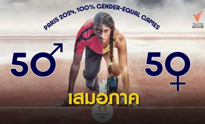 โอลิมปิก 2024 เน้นความเสมอภาคทางเพศ มีนักกีฬาชาย-หญิง เท่ากัน