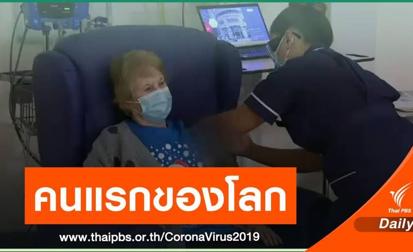 คนแรกของโลก! หญิงวัย 90 ปี ได้รับวัคซีน COVID-19