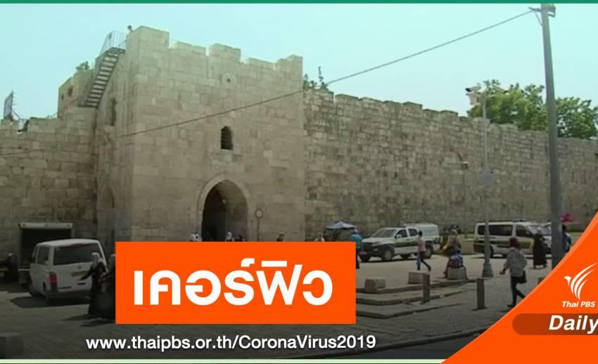 อิสราเอลเตรียมประกาศเคอร์ฟิวพรุ่งนี้ คุม COVID-19
