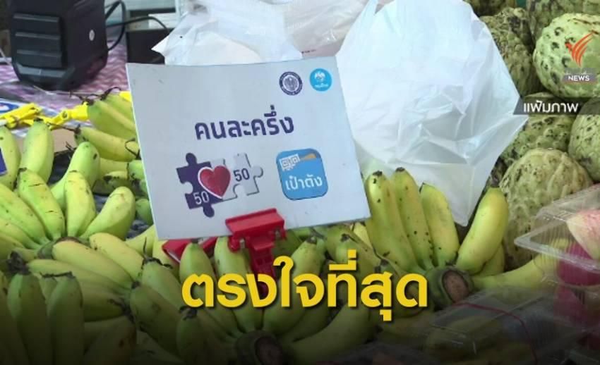 """ผลสำรวจชี้คนไทยชอบ """"คนละครึ่ง"""" เข้าร่วมมากสุด หวังลดค่าใช้จ่าย"""