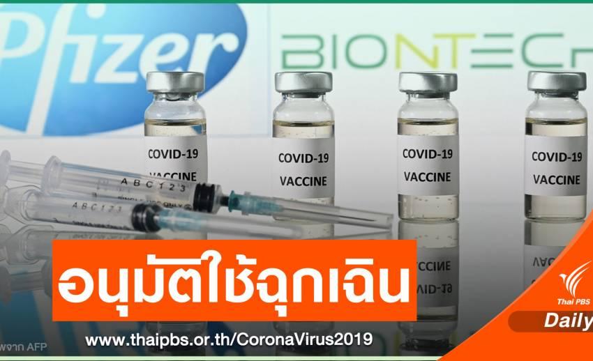 """""""เอฟดีเอ"""" อนุมัติใช้วัคซีน COVID-19 ของไฟเซอร์-บีออนเทค"""