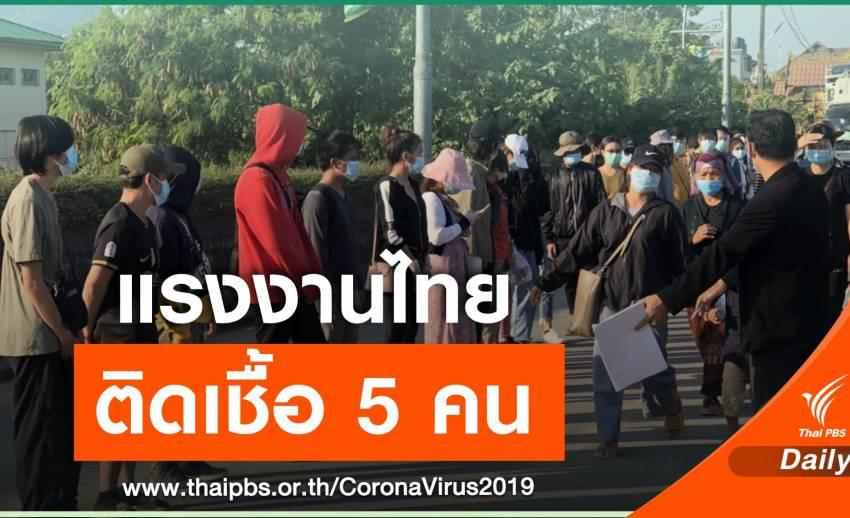 """เมียนมาส่ง """"แรงงานไทย"""" กลับบ้าน ติด COVID-19 จำนวน 5 คน"""