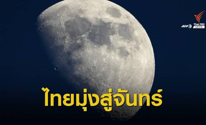อีก 7 ปี! ไทยตั้งเป้าสร้างยานอวกาศบินโคจรรอบดวงจันทร์