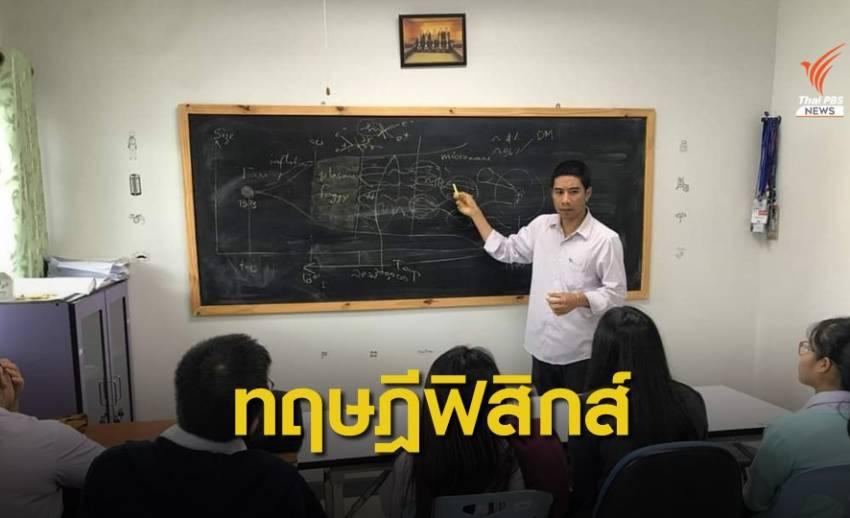 """นักฟิสิกส์ไทยทำนายดาวนิวตรอนมี """"ควาร์กอิสระ"""" ในแกนกลาง"""
