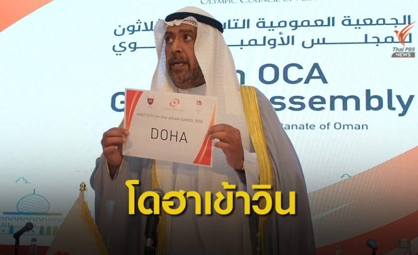 โดฮา รับหน้าที่จัดเอเชี่ยน เกมส์ ปี 2030