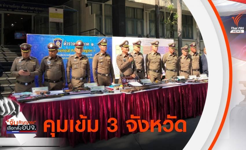 ตำรวจภูธรภาค 1 กวาดล้างอาชญากรรม รวบ 200 ผู้ต้องหา