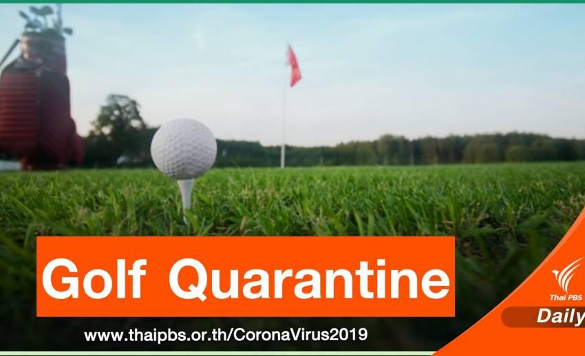 รอลุ้นรายชื่อ Golf Quarantine รองรับกลุ่มประเทศเสี่ยงต่ำ