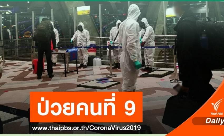 ทหารไทยติด COVID-19 อีก 1 รวมทั้งหมด 9 คน