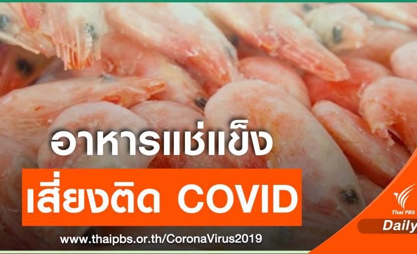 """""""หมอยง"""" เตือน COVID-19 อาจติดมากับอาหารแช่แข็ง"""